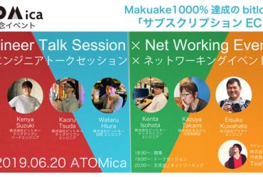 Makuake1000%達成のbitlock「サブスクリプションECの裏側」