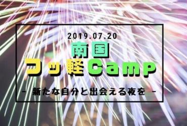 『南国フッ軽Camp』緊急開催決定!!