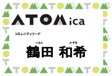 第2回!ATOMicaスタッフ紹介!