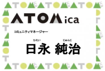 第1回!ATOMicaスタッフ紹介!