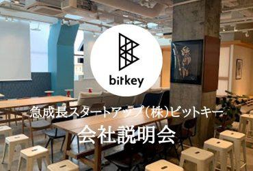 歴代最速レベルのスピードで成長中のスタートアップ企業 Bitkey(ビットキー)の会社説明会!