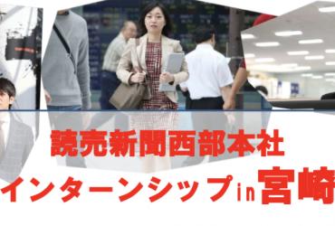 読売新聞西部本社インターンシップ in-宮崎