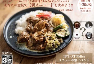 The Public Tableイベント「カレーに合うお酒はなんだ !?」