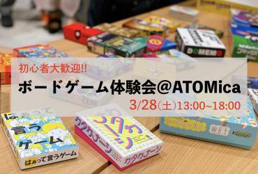 初心者大歓迎!!ボードゲーム体験会@ATOMica