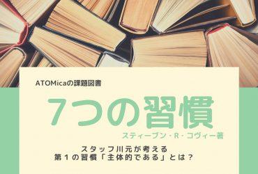 ATOMica新入社員の課題図書!7つの習慣読んでみた〜1つ目の習慣編〜