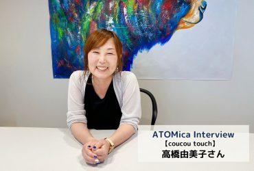 【ATOMicaスクール第一期生】~子育て親子教室~ 高橋由美子さんインタビュー