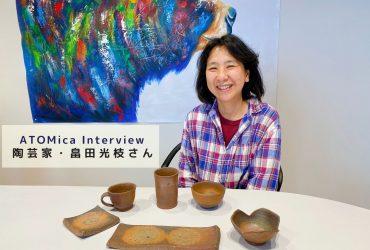 ATOMica卒業生のご紹介 〜陶芸家・畠田光枝さん〜新しいお客様に作品を見てもらえた。