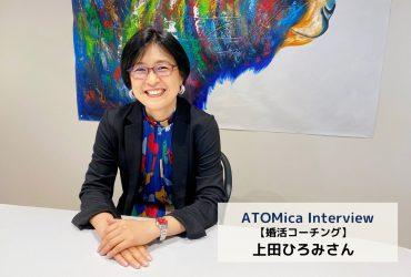 【ATOMicaスクール第一期生】~婚活コーチング~ 上田ひろみさんインタビュー