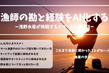 〜オンライン参加可能〜浅野水産が挑戦するスマート漁業とは