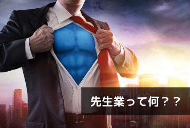 【ATOMicaビジネススクール】〜先生業とは??〜