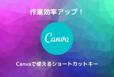 【無料デザインツール】Canvaの便利なショートカットキー◎