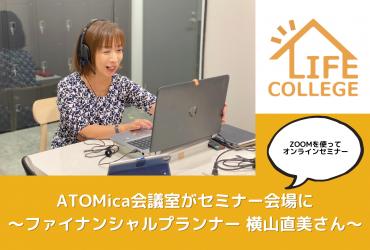 【Zoomを使ってオンラインセミナーを開催】ATOMica会議室がセミナー会場に〜ファイナンシャルプランナー横山直美さん〜