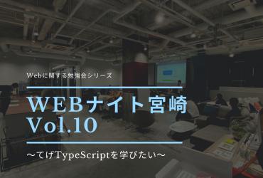 【オンラインオフライン同時開催】WEBナイト宮崎が開催されました!