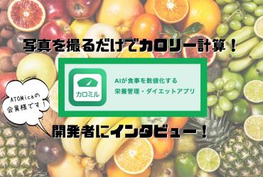 【カロミル】誰でも簡単に、食事管理ができるアプリの開発者にお話をお伺いしました!
