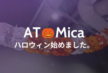 ATOMicaハロウィンはじめました〜イベント参加も受付中〜