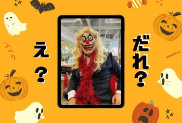 【ハロウィン】ATOMicaの中が…!!!恐怖の受付。