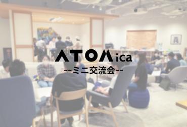 【ATOMica】~ミニ交流会~