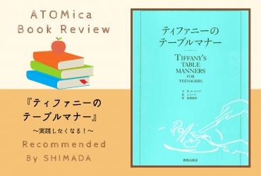 【ブックレビュー】ティファニーのテーブルマナー〜読んだら実践したくなる!〜