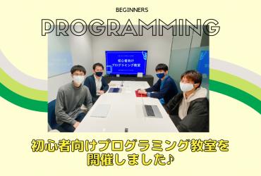 【初心者向け】プログラミング教室を開催しました♪