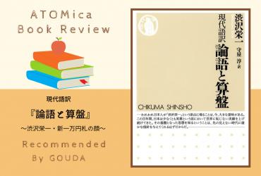 【ブックレビュー】『新一万円札の顔』渋沢栄一「論語と算盤」