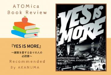 【ブックレビュー】YES IS MORE〜建築を愛する全ての人の、必読書〜