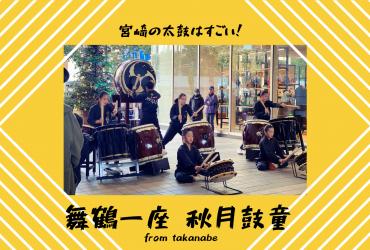 知られざる宮崎の太鼓文化!〜宮崎、そして九州は強い!〜