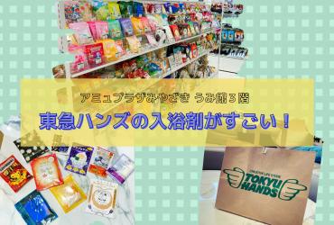【東急ハンズ】アミュプラザみやざきに売ってあるバラエティ豊かな入浴剤★