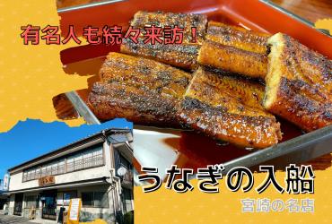 宮崎の超有名店「うなぎの入船」 〜著名人もわざわざ足を運ぶおいしさ!〜