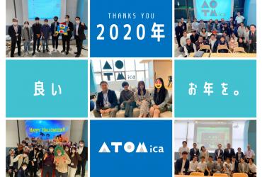【2020年】今年もありがとうございました!