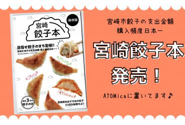 『宮崎餃子本』これを読めば宮崎の餃子情報が丸わかり?!