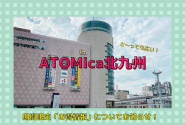 『ATOMica北九州』の最新情報〜期間限定の入会割引キャペーン実施中!〜