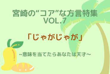 【宮崎の方言】「じゃがじゃが」って、何?〜じゃがいも料理ではありません〜