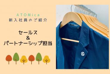 ATOMica新入社員のご紹介♪〜セールス&パートナーシップ担当〜