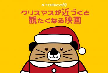 ATOMicaメンバーに聞いてみた!『クリスマスが近づくと観たくなる映画』4選