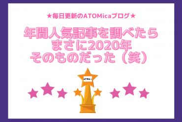 【ATOMicaブログ】今年一番人気だった記事って、どれか気になったので調べてみて!