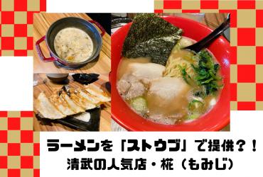 清武町【らーめん椛(もみじ)】まさかの○○鍋が登場?!