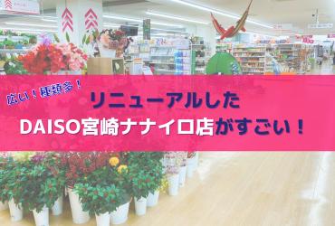 リニューアルした「ダイソー宮崎ナナイロ店」がすごい!〜毎日20時まで営業中〜