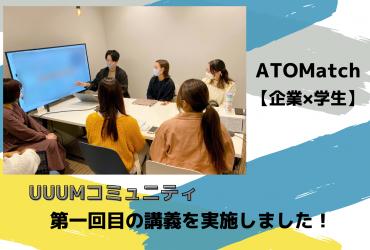 【UUUMコミュニティ】大学生が動画編集にチャレンジ!
