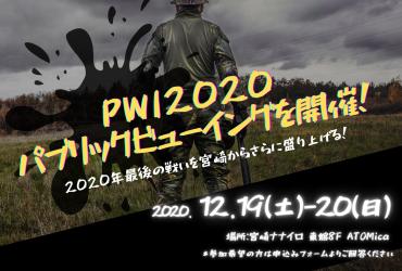 「PWI2020のパブリックビューイングを開催!」 2020年最後の戦いを宮崎からさらに盛り上げる!
