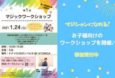 【参加費無料】小学生向けマジックワークショップ開催!
