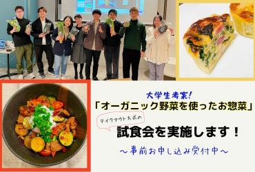 【無料】オーガニック野菜を使ったお惣菜の「テイクアウト試食会」を実施します!