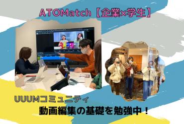 【UUUMコミュニティ】「ATOMicaの施設紹介」動画を作成中!