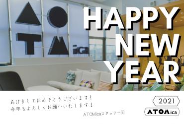 【2021年】今年もATOMicaをよろしくお願いいたします!