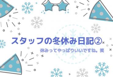 【冬休み日記②】~休みってやっぱりいいですね!~