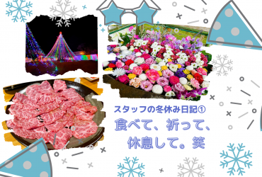 【冬休み日記①】食べて、祈って、休息して(笑)〜たくさん休んだお正月〜