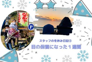 【冬休み日記③】目の保養になった1週間〜スイートピー農家と初日の出〜