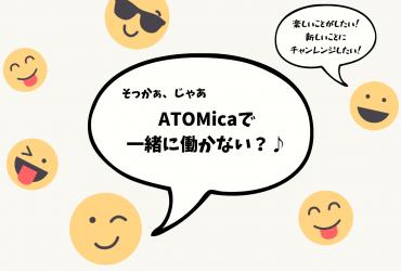 【スタッフ募集】ATOMicaで一緒に働く仲間を募集中です!〜宮崎&北九州〜