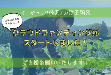 【マルイチコミュニティ】クラウドファンディングスタート〜オーガニック野菜の魅力を伝えたい!〜