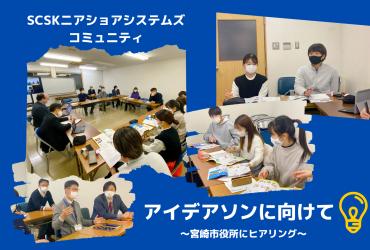 【SCSKNSコミュニティ】宮崎市役所への課外活動&オンライン講義の様子をお届け★
