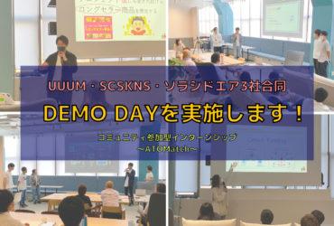 【ATOMatch】3社合同成果発表会を実施します!